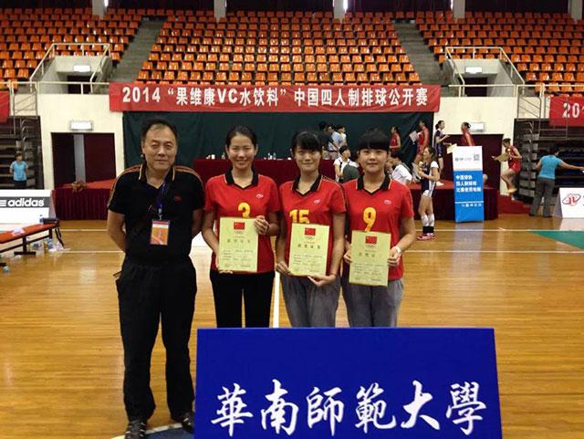 我校女子排球队在2014年中国四人制排球公开赛中荣获第六名