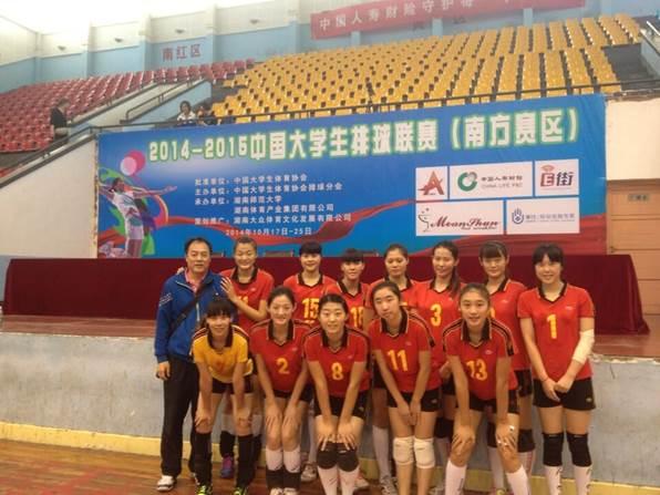 我校女子排球队在2014--2015年中国大学生排球联赛(南方赛区)荣获第八名