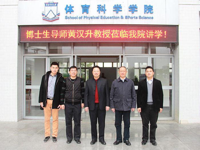 福建师范大学党委书记、博士生导师黄汉升教授莅临我院讲学