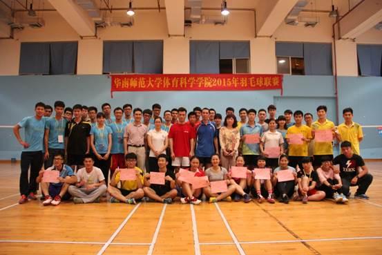 华南师范大学体育科学学院2015年羽毛球联赛闭幕式顺利举行