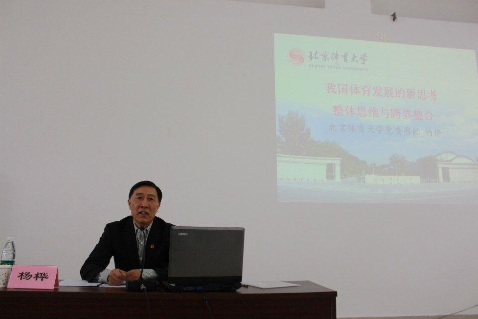 """北京体育大学杨桦教授做客""""砺儒讲坛"""""""