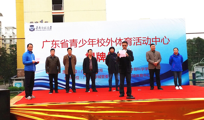 华南师范大学广东省青少年校外体育活动中心顺利揭牌