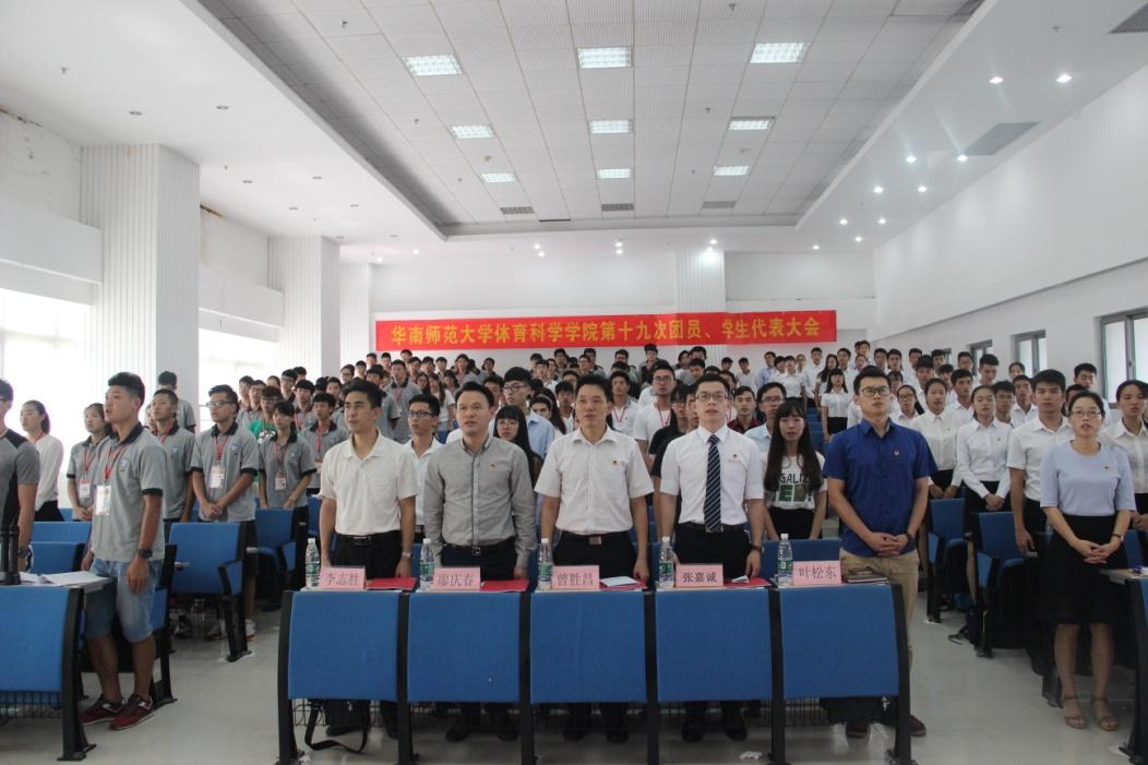 华南师范大学体育科学学院第十九次团员、学生代表大会