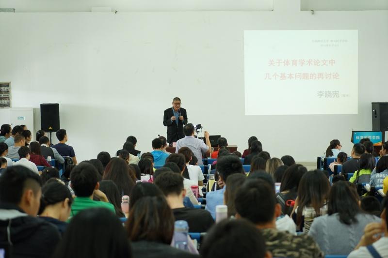 """李晓宪编审莅临体育科学学院第九届""""勷勤论坛"""""""