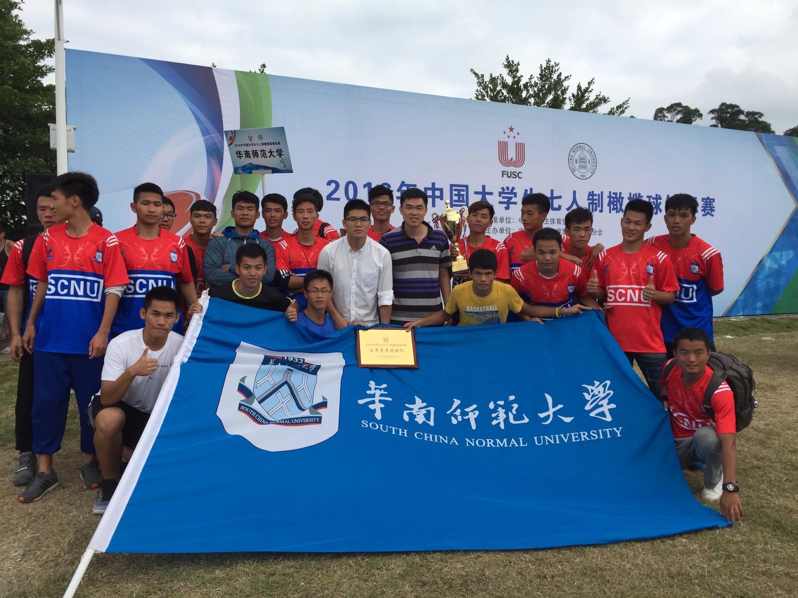 我校橄榄球队荣获中国大学生七人制橄榄球锦标赛冠军