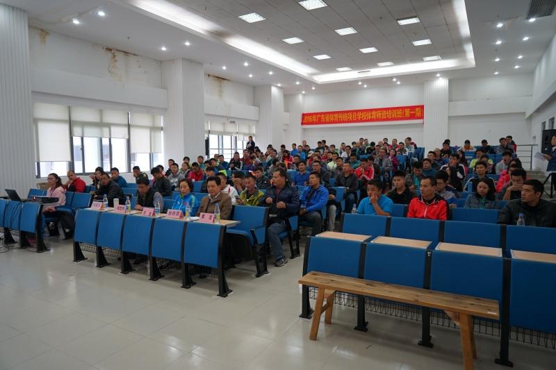 广东省体育传统项目学校体育师资培训班第一期顺利举办