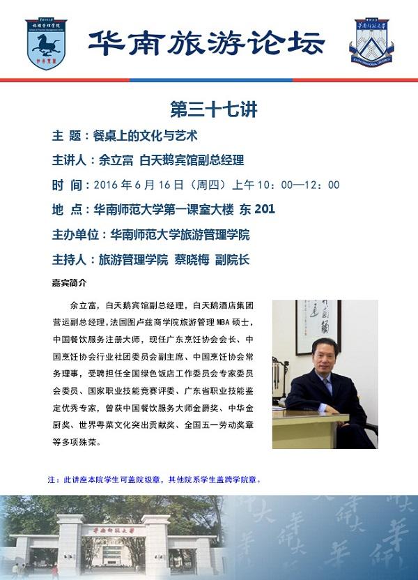 华南旅游论坛第37讲通知(余立富).jpg