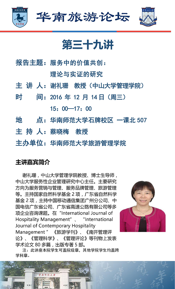 华南旅游论坛39th海报1.png