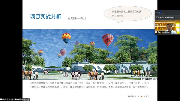 甘肃快三官网举办《旅游规划师成长之路:核心素养与创新思维》线上专题讲座
