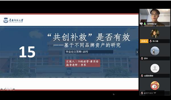 甘肃快三官网举行2016级本科生优秀毕业论文答辩
