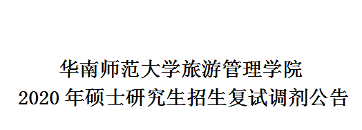 甘肃快三 2020年硕士研究生招生复试调剂公告