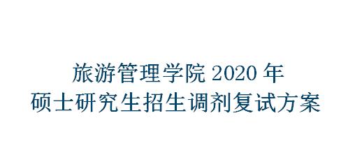 甘肃快三2020年硕士研究生招生调剂复试方案