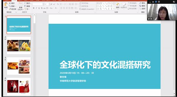 甘肃快三邀请黎冬梅副研究员为学院师生进行学术讲座