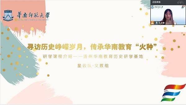 连州小县城,星火好传承 ——星云队助力连州旅游经济发展