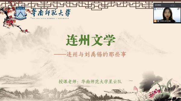 星云队三下乡实践队伍助力连州旅游宣传