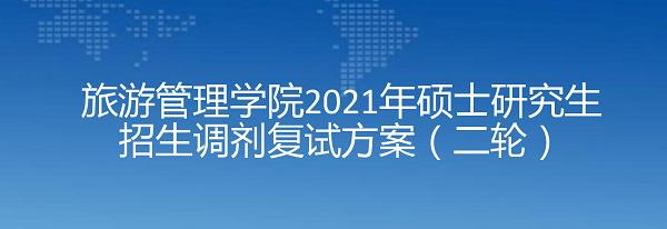 彩票365下载_365cc彩票网2021年硕士研究生招生调剂复试方案(二轮)