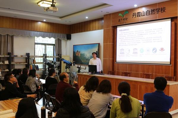 《丹霞山的保护管理和公众教育》主题报告.jpg