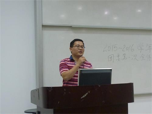 青春昂扬,金秋起航——2015-2016学年度文学院团委第一次全体大会