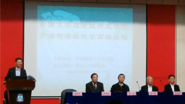 """""""中国文学理论批评史研究方法与课程教学高端论坛""""成功举办"""