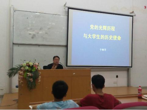 就业指导中心于林平老师为入党积极分子联合培训班授课