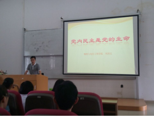 物电学院党委书记刘剑文为入党积极分子联合培训班授课