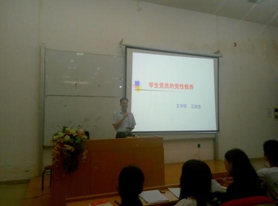 文学院党委书记王政忠为入党积极分子联合培训班授课