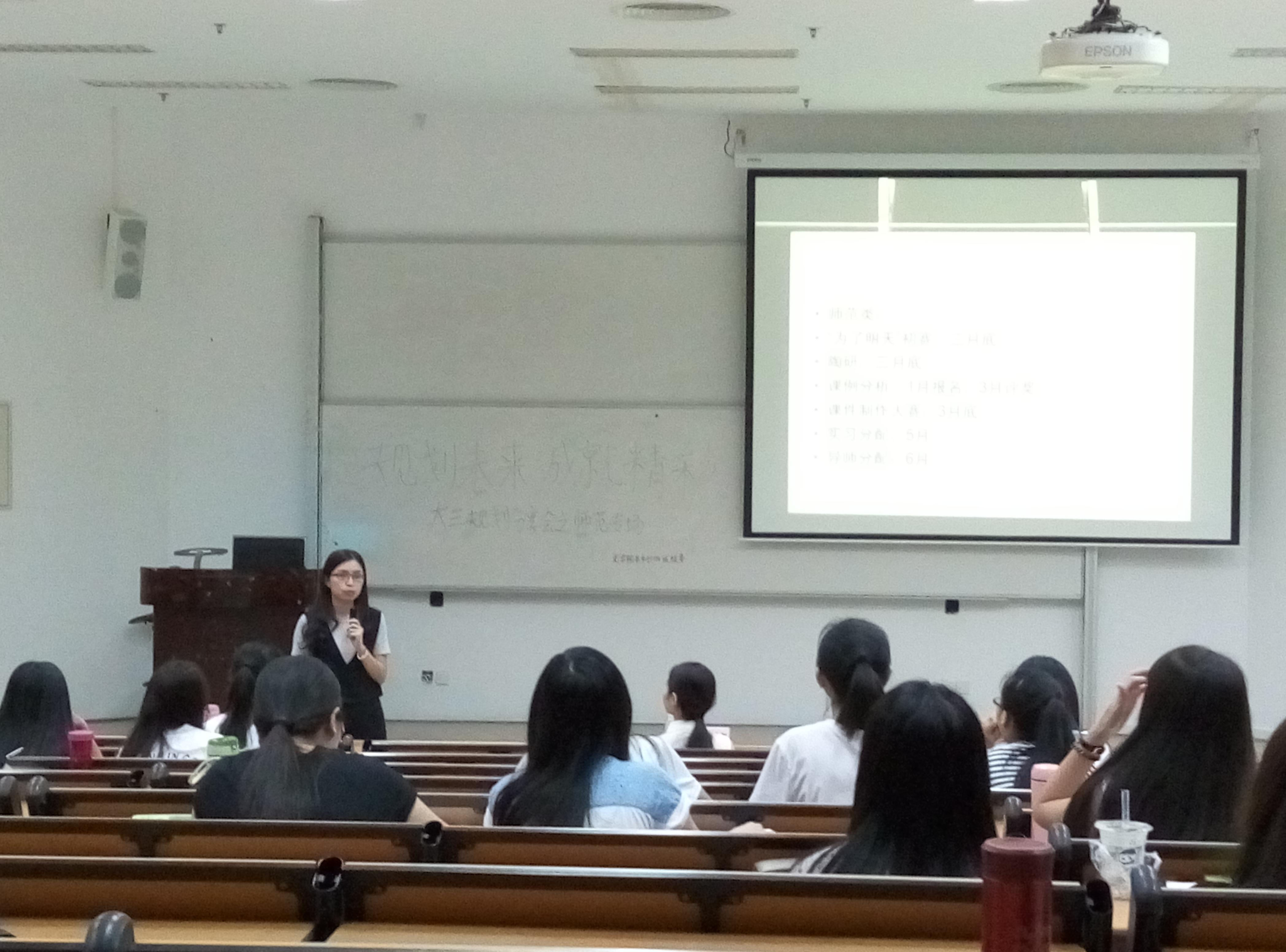 规划未来,成就精彩——本科2014级举办大三规划指导讲座