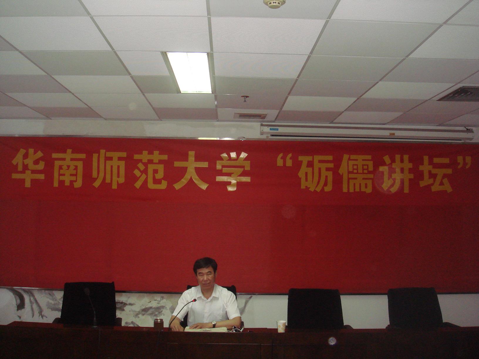 """华南师范大学""""砺儒讲坛""""第四十五讲成功举办"""