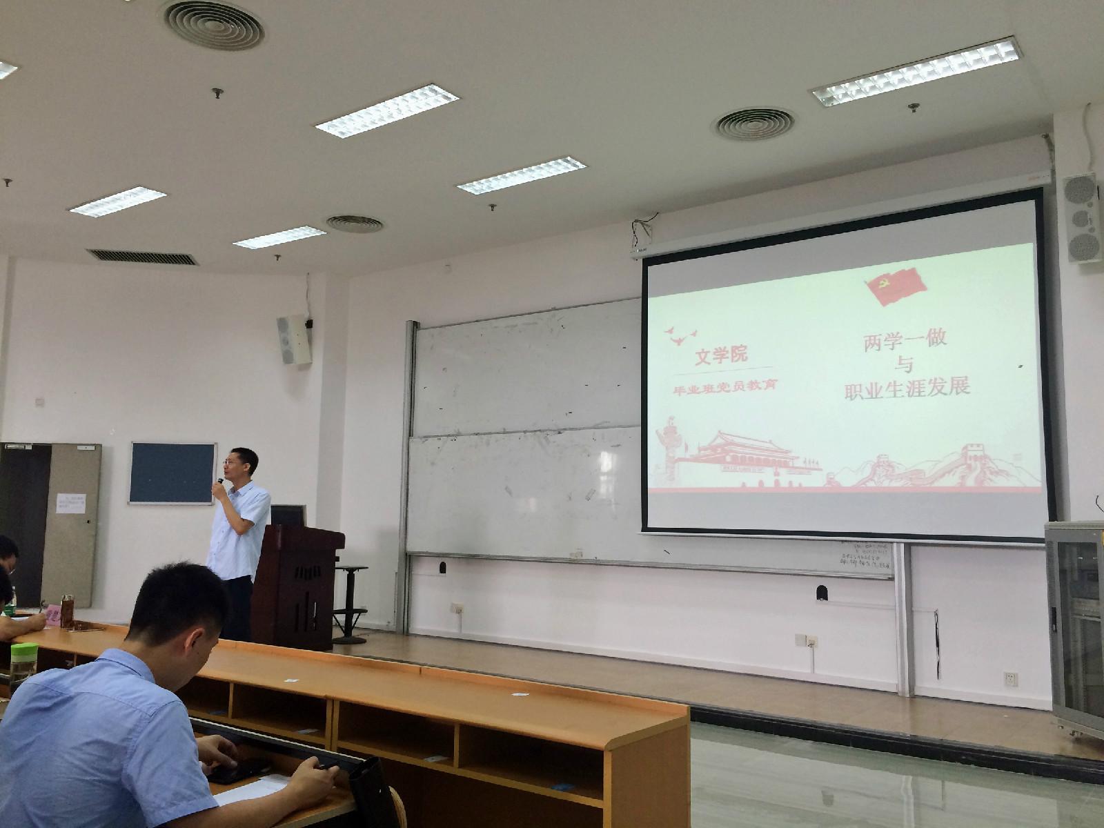 华南师范大学文学院2016届毕业生党员教育活动顺利举行