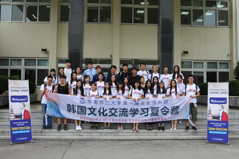 首届文史学科群韩国文化交流学习夏令营圆满结束
