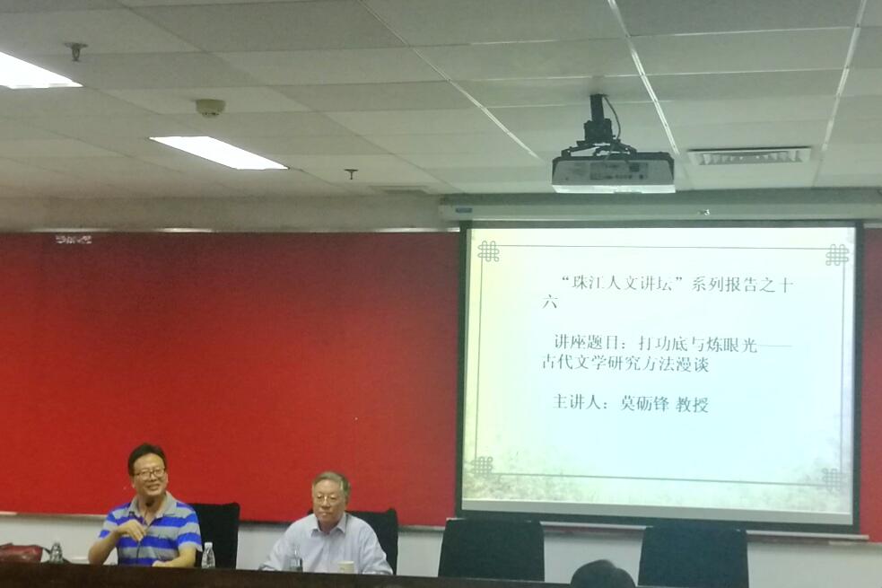 """文学院""""珠江人文讲坛""""系列报告第十六讲成功举办"""