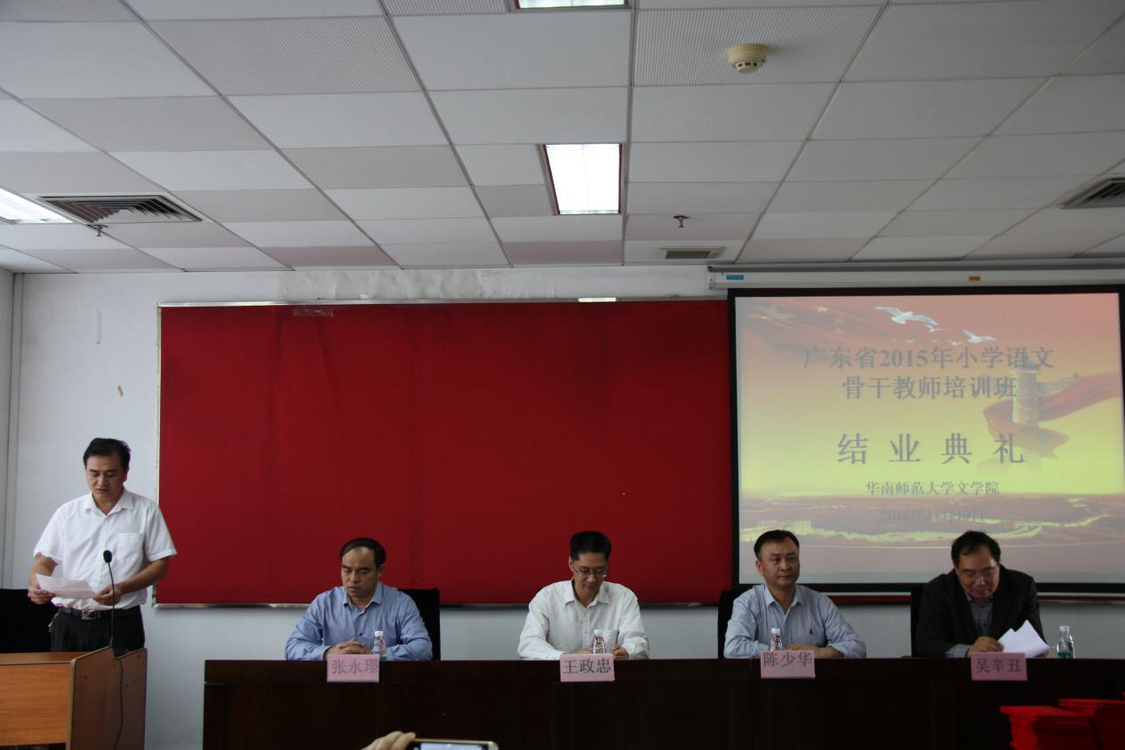 广东省2015年中小学(语文)骨干教师省级培训班在我院顺利结业
