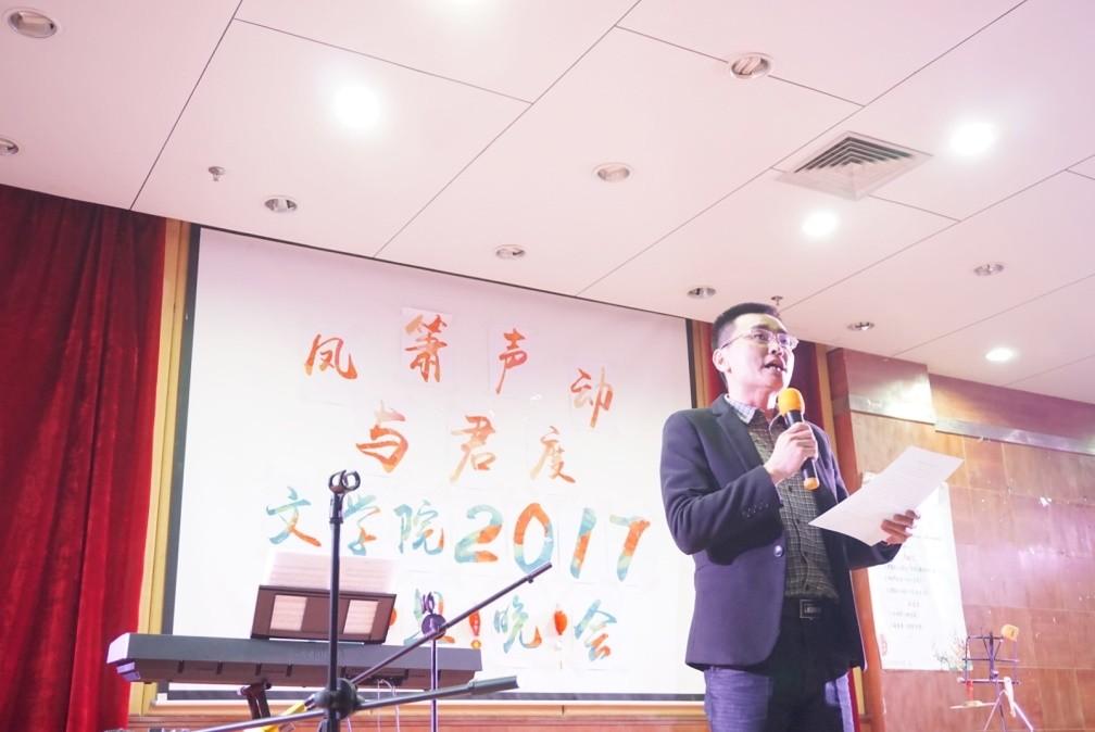 文学院2017年元旦晚会暨邓锦龙同学见义勇为事迹表彰仪式顺利举行