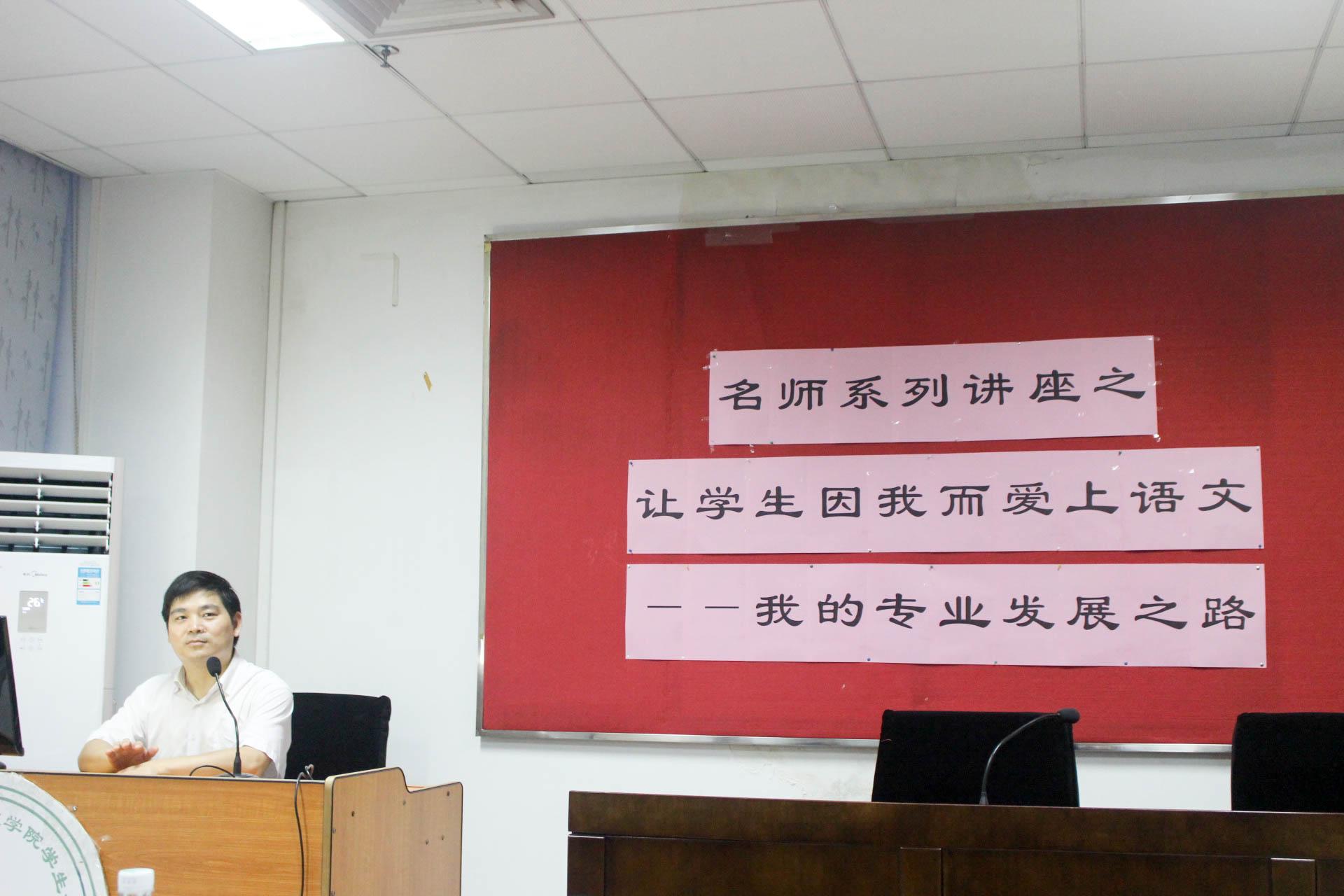 名师系列讲座之让学生因我而爱上语文顺利举行