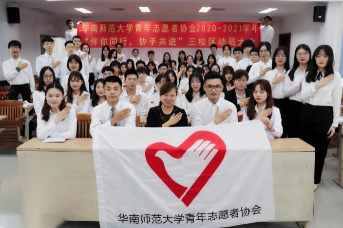 华南师范大学青年志愿者协会合照.png