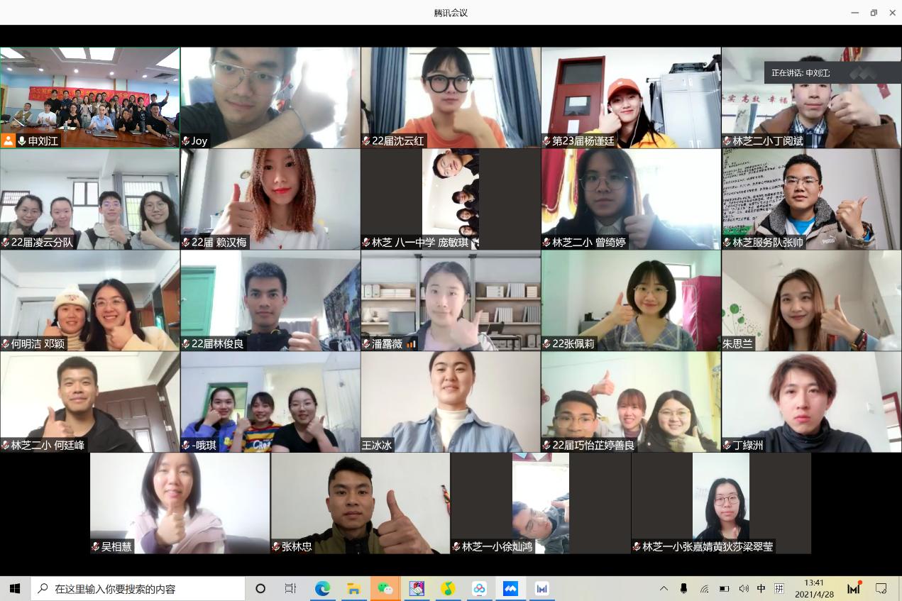 第22屆、23屆研支團成員與林芝援藏計劃志愿者線上交流.png