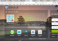 华南师范大学研究生在线发文教程