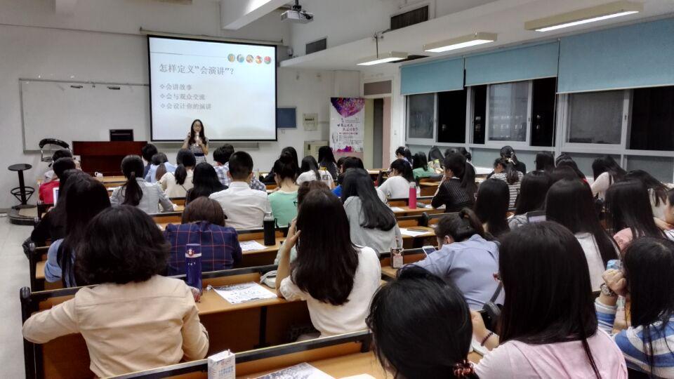 【文学院】第六届研究生演讲比赛赛前培训讲座顺利举行
