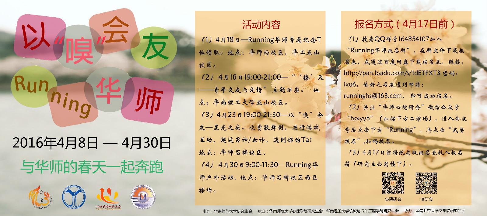"""【心理学院】以""""嗅""""会友,Running华师——活动火热奔跑中"""