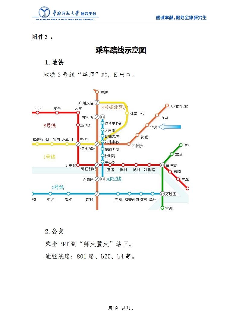 华南师范大学研究生会校友交流邀请函