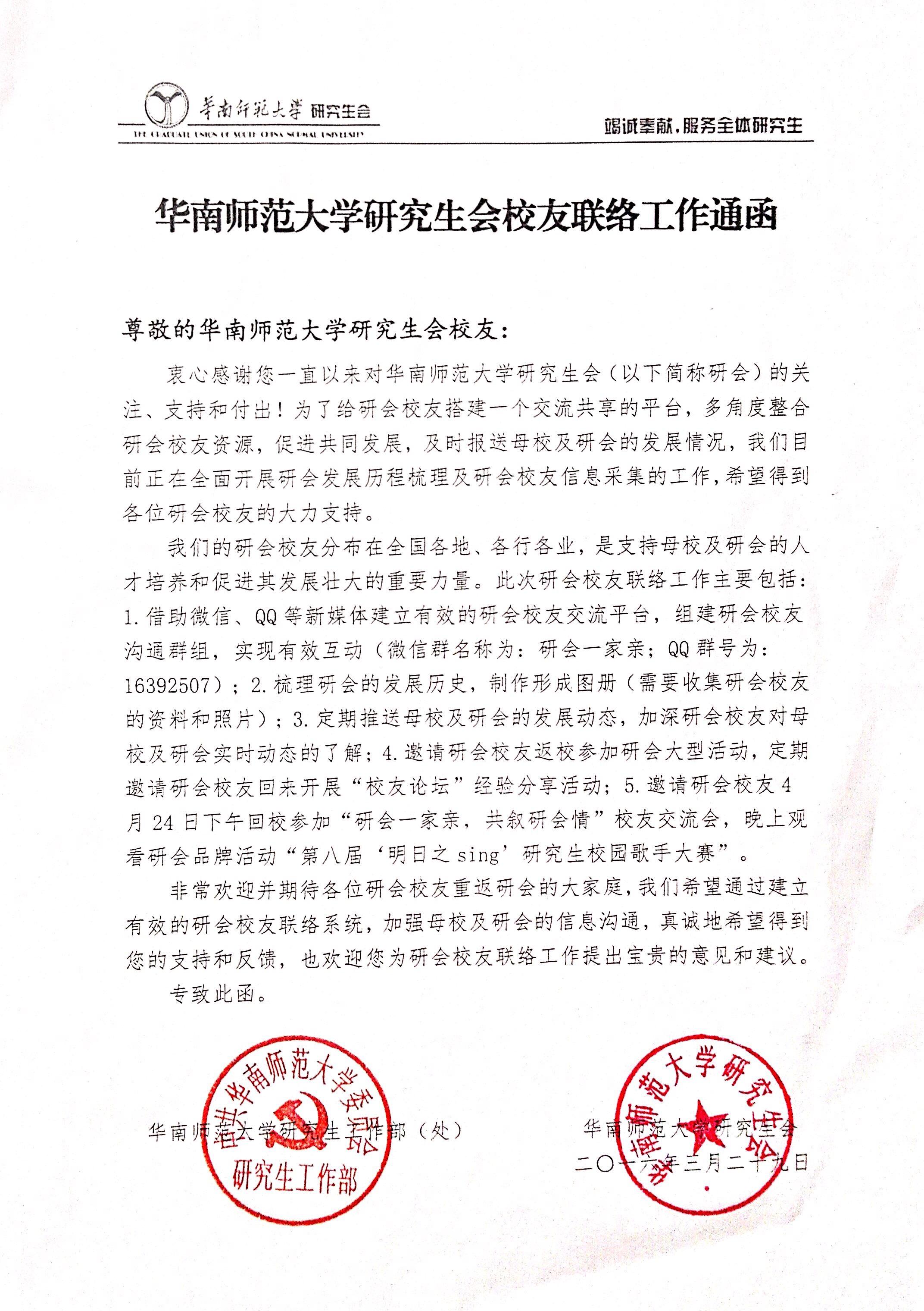 华南师范大学研究生会校友联络工作通函