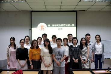 【历史文化学院】第二届研究生师范技能大赛圆满结束
