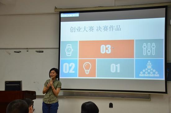 【经济与管理学院】华南师范大学第一届研究生创业大赛成功举办