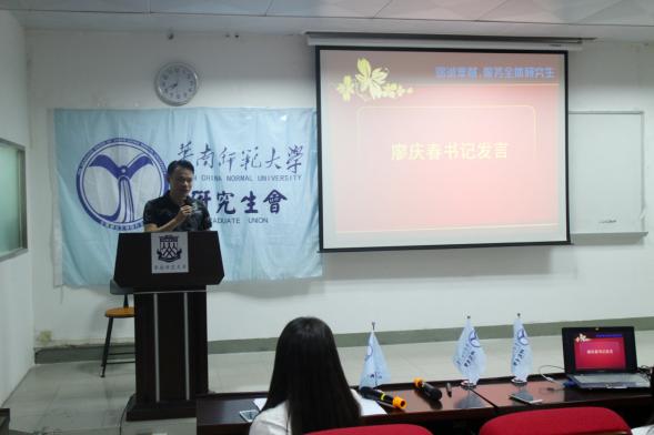 分享·交流·互助·创新——华南师范大学院研究生会工作检查现场汇报会议顺利开展