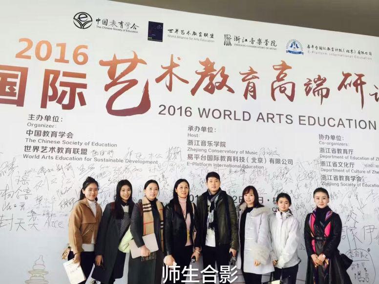以美育人,以舞塑人 我校音乐学院参加2016年世界艺术教育高端研讨会