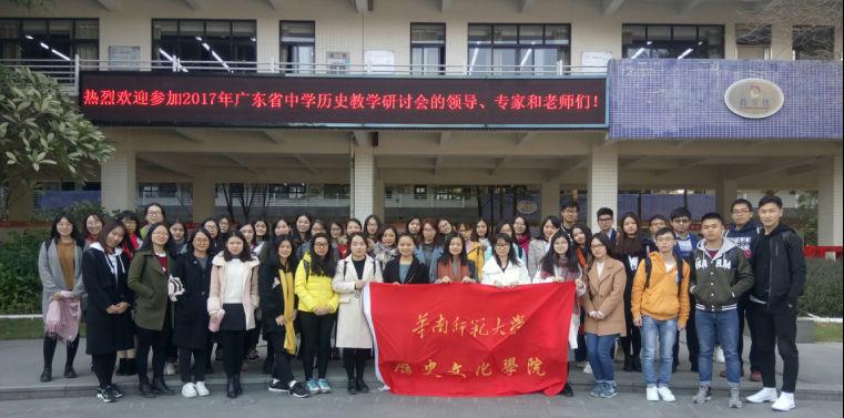 历史文化学院2017级全日制教育硕士参加2017年广东省中学历史教学研讨会