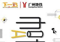 广州地铁集团有限公司招聘信息