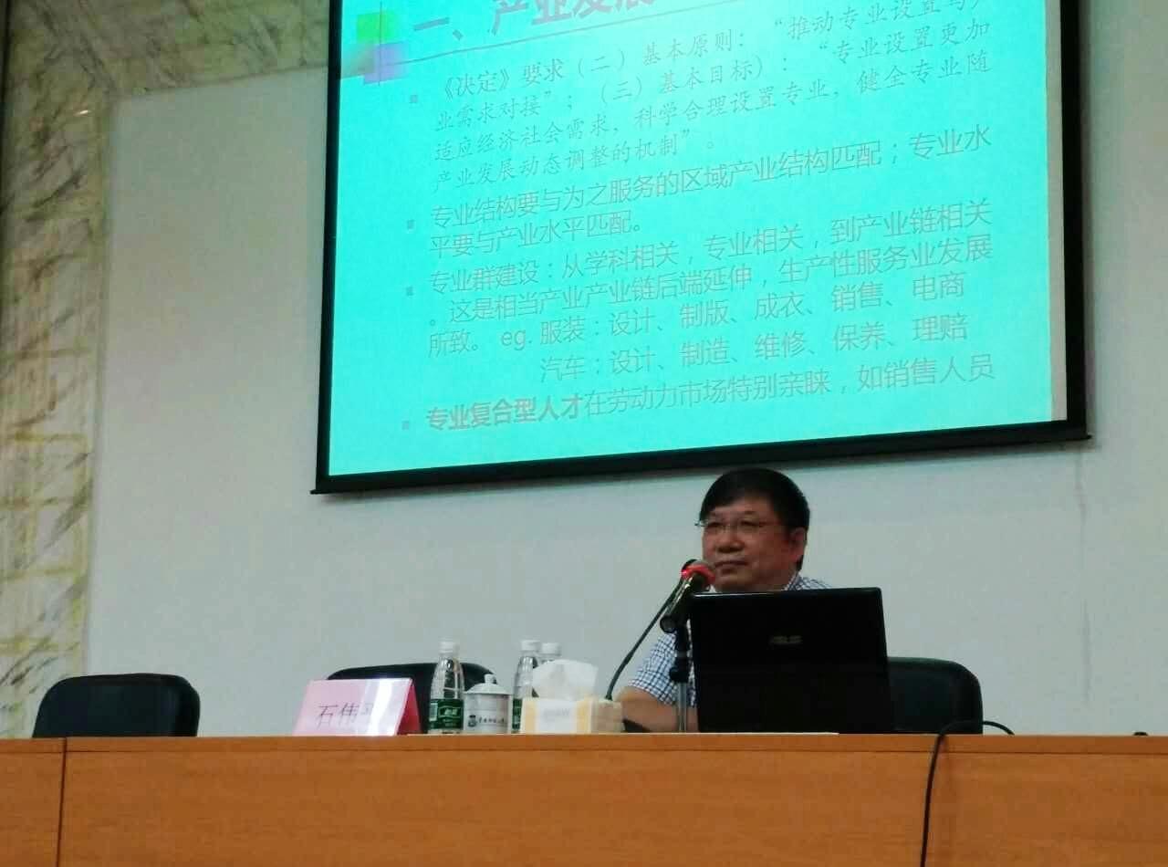 我国职业教育泰斗石伟平教授应邀来我校讲学