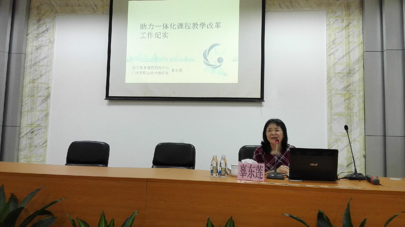 广州市技工教育的发展动态与改革趋势——辜东莲主任来我院讲学