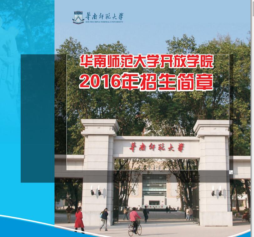 职业教育学院2016年开放教育招生计划